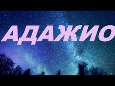 "СУПЕР!!! Мурашки по телу...Любимая мелодия!""Адажио"" #Музыка - YouTube"