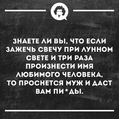 Russian Humor, Funny Memes, Jokes, Funny Phrases, Letter Art, Haha, Laughter, Funny Pictures, Lettering