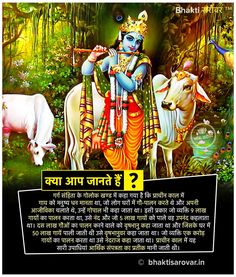 सर्वकामदुधे देवि सर्वतीर्थीभिषेचिनि⠀⠀⠀⠀⠀⠀⠀⠀⠀⠀⠀ पावने सुरभि श्रेष्ठे देवि तुभ्यं नमोस्तुते 🙏 #GauMata #Hinduism #HolyCow #SacredCow #Cow #CowFacts #LordRama #DailyFacts #HindiFacts #DidYouKnow #gokarna #Gau #Mata #facts #hinduismfacts #hindufacts #factshindi #hinduismbeliefs #hinduism #inhindi #hindi #hindudharma #Blessings #BhaktiSarovar Hindu Quotes, Krishna Quotes, Geeta Quotes, Hindu Rituals, Interesting Facts About World, Vedic Mantras, India Facts, Inspirational Quotes With Images, Shree Krishna