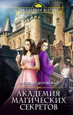 Академия магических секретов. Издательская обложка - Блог Алена Федотовская