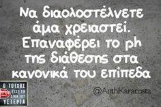 Να διαολοστέλνετε άμα χρειαστεί. Funny Greek, Greek Quotes, Cheer Up, Funny Pictures, Funny Pics, Lol, Funny Quotes, Jokes, Humor