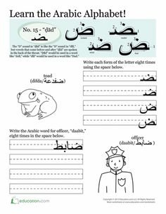 Worksheets: Learning Arabic for Kids....  Love the Arabic worksheets