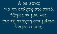 New Quotes, Wisdom Quotes, Book Quotes, Life Quotes, Greek Quotes, Say Something, Out Loud, Quote Of The Day, Psychology