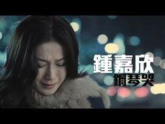 《鋼琴哭》- 鍾嘉欣 Linda Chung | 愛情來的時候 A Time Of LOVE 韓國 | 主題曲 (Lyric Video)