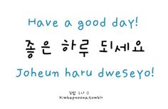 Pronun: Jo-un ha-roo dweh-se-yo  This can me made into 'have a nice/good day today' by adding 'oneul/오늘' at the beginning :)   Also another way to say this is 'joheun haru bonaeseyo/좋은 하루 보내세요'. Both are polite forms.