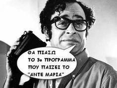 ΓΟΡΓΌΝΕΣ ΚΑΙ ΜΑΓΚΕΣ Old Greek, Funny Greek, Have A Laugh, Just For Fun, How To Memorize Things, Cinema, Lol, Words, Quotes