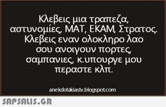Greek Quotes, Have A Laugh, Cute Pictures, Funny Quotes, Mindfulness, Cards Against Humanity, Humor, Reading, Memes