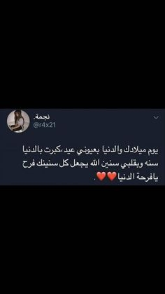fish first birthday Short Quotes Love, Love Quotes For Him, Sweet Words, Love Words, Funny Arabic Quotes, Funny Quotes, Medical Quotes, Birthday Girl Quotes, Inspirational Quotes About Success