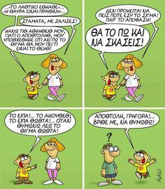 Funny Greek, Kai, Memories, Comics, Funny Stuff, Cartoons, Humor, Funny Things, Animated Cartoons