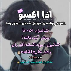 Image about فيطوه in EXO by yooa ^^ on We Heart It Funny Science Jokes, Memes Funny Faces, Funny Jokes, Black Pink Kpop, Exo Xiumin, Wonder Quotes, Funny Arabic Quotes, Bts And Exo, Book Quotes