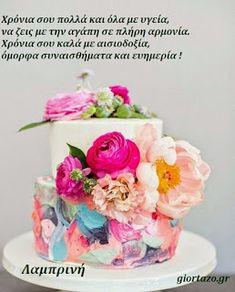 Στείλε ευχές γιορτής και γενεθλίων στα αγαπημένα σας προσωπα.:) Cake, Desserts, Blog, Tailgate Desserts, Deserts, Kuchen, Postres, Blogging, Dessert