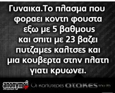 ....... Funny Picture Quotes, Funny Photos, Funny Greek, Funny Statuses, Greek Quotes, True Facts, English Quotes, Just Kidding, True Words