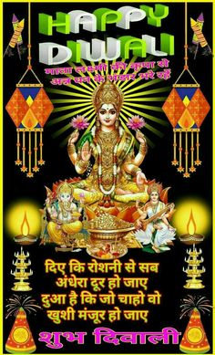 Happy Diwali Quotes, Happy Diwali Images, Funny Quotes In Hindi, Diwali Diya, Indian Quotes, Festivals Of India, Diwali Celebration, Goddess Lakshmi, Festival Lights