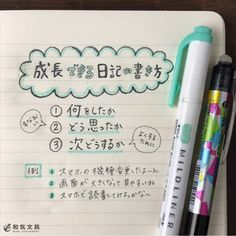 成長できる日記の書き方 Bullet Journal Japan, Bullet Journal Notes, Study Inspiration, Journal Inspiration, Planners, Diary Planner, Kids Study, Notes Design, Planner Organization