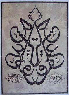 Husayn va Ali (The given name of Baha'u'llah) inked by Mishkin Qalam #Bahai…