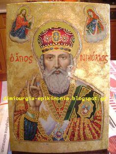 Δημιουργία - Επικοινωνία: Ο Άγιος Νικόλαος Αρχιεπίσκοπος Μύρων της Λυκίας, ο...