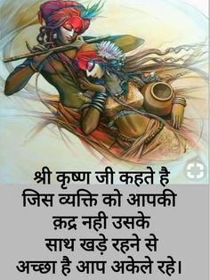 Friendship Quotes and Selection of Right Friends – Viral Gossip Krishna Quotes In Hindi, Chankya Quotes Hindi, Radha Krishna Love Quotes, Hindu Quotes, Desi Quotes, Krishna Images, Poetry Quotes, Quotations, Good Morning Krishna