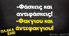 Funny Quotes, Funny Memes, Jokes, Greek Quotes, Have A Laugh, Relationship Quotes, Wisdom, Lol, Humor