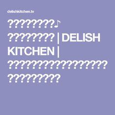 パクッとおいしい♪ 一口りんごタルト   DELISH KITCHEN   レシピ動画(料理動画)で料理の作り方が簡単に見つかる