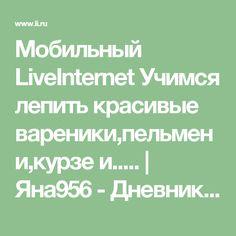 Мобильный LiveInternet Учимся лепить красивые вареники,пельмени,курзе и..... | Яна956 - Дневник Яна956 |