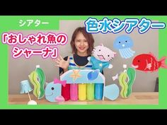 Success Academy, Activities For Kids, Infant, Teaching, Youtube, Google, Wood Toys, Baby, Children Activities
