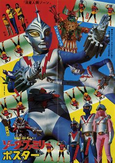 humungus:  ゾーン・ファミリーポスター 冒険王, Zone Fighter 70's Vintage Poster