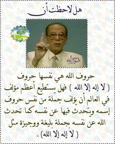 Arabic Poetry, Arabic Words, Arabic Quotes, Islamic Quotes, Muslim Quotes, Religious Quotes, Words Quotes, Life Quotes, Sayings