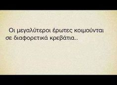 so true Crush Qoutes, Movie Quotes, Life Quotes, Favorite Quotes, Best Quotes, Greek Words, Meaning Of Life, Greek Quotes, English Quotes