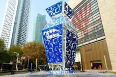 A Christmas tree modeled after China's blue and white porcelain was installed in Nanjing, in China's Jiangsu province.