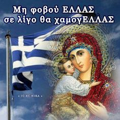 Greek Independence, Greek Beauty, Greek Language, Greek Culture, Orthodox Icons, Greek Life, Ancient Greece, Kirchen, Greece Travel