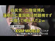 【KSM】自民党、二階俊博氏 蓮舫の二重国籍は問題視せず 二階って帰化人だよw
