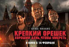 Yuliya Snigir in A Good Day to Die Hard (2013)   Viola.bz