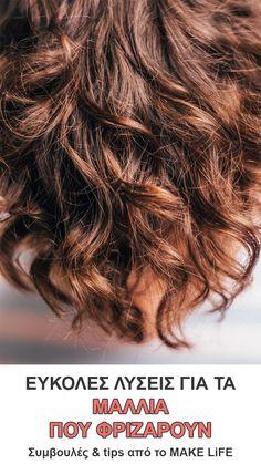 Μαλλιά που φριζάρουν. Όλοι οι τρόποι & οι λύσεις για να το αποφύγεις Bobs For Thin Hair, Split Ends, Beauty Recipe, Beauty Hacks, Beauty Tips, Rid, Curls, Hair Care, Short Hair Styles