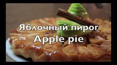 Яблочный тарт татэн (перевёрнутый яблочный пирог). Самый простой способ приготовления - со слоёным тестом, которое вы можете сделать сами, посмотрев моё видео по ссылке: https://youtu.be/-l7fsldN1fY