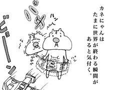 JAPANESE MANGA 『KANENYAN』  6.Knenyan watched a world end.