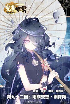 J_T Manga Anime Girl, Anime Girls, Character Art, Character Design, Perfect World, Gothic Art, Fantastic Art, Fantasy World, Art Girl