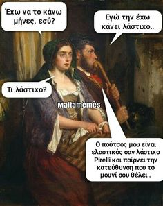 Pirelli Ancient Memes, Greek Memes, Funny Memes, Jokes, Just For Laughs, Funny Photos, Clever, Lol, Adventure