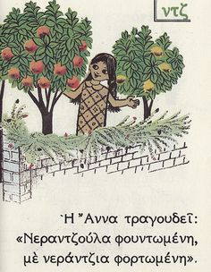 Nerantzoula (the bigaradier, bitter orange tree) from the Greek grade book for children by Kostas Grammatopoulos