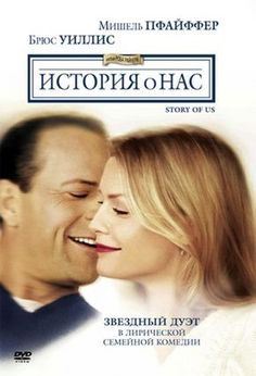 История о нас (The Story of Us)