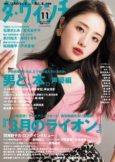 ダ・ヴィンチ 2016年11月号 - ダ・ヴィンチ編集部 / BOOK☆WALKER #雑誌 #石原さとみ