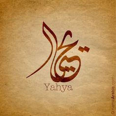 Arabic Calligraphy for yahya name Designed by Nihad Nadam.
