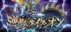 グランブルーファンタジー Game Logo, Game Ui, Gaming Banner, Event Logo, Japanese Games, Event Banner, Text Effects, Cover Design, Slogan
