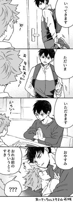 Kageyama X Hinata, Haikyuu Yaoi, Haikyuu Ships, Kuroo, Kagehina Cute, Haikyuu Volleyball, Cute Anime Couples, Anime Ships, Anime Comics