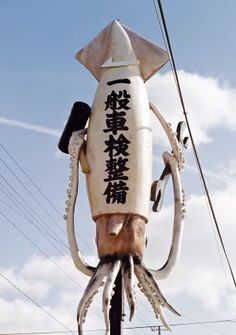 Japanese Signboard of a Vehicle Inspection Station...because everyone wants a kraken to tinker with their car.