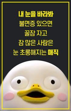 펭수 덕질 : 네이버 블로그 Snoopy, Activities, Memes, Funny, Cute, Fictional Characters, Meme, Kawaii, Funny Parenting