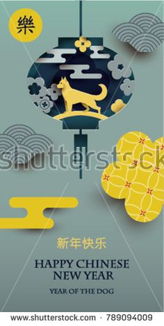 Chinese New Year 2018. Year of Yellow Dog. Colorful vector card with lantern, dog, abstract flowers, clouds and hieroglyph (happiness) . Paper cut style.  (Chinese Translation: Happy New Year)