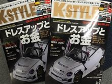 K-STYLE March issue!
