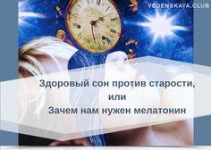 В теме здорового долголетия качественный сон имеет первостепенное значение. Вспомните насколько хуже и старше выглядит невыспавшийся или невысыпающийся регулярно человек. И самое главное, что внешность— не единственный и не самый важный результат недосыпа. Воруя у сна время на что бы то ни было, мы воруем у себя здоровье и жизнь. Очень важно это запомнить. Здоровый […]