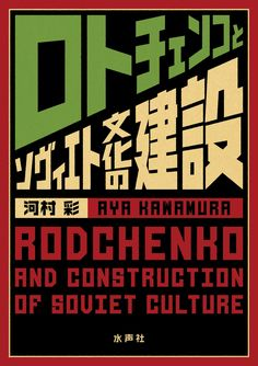 Soviet Culture Design by Yasuwo Miyamura of Bouse.