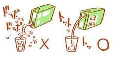 How to pour liquid from a carton properly. I remember learning this in my automotive class for pouring oil into the crankcase. It doesn't burp because the air is allowed to flow. Embedded Image Permalink, Getting Organized, Japanese, Technical Documentation, Food Science, Baking Tips, Homework, Illustration, Flow